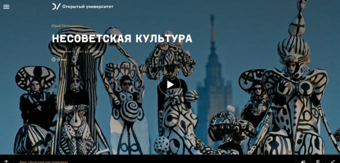 «Открытая Россия» запустила образовательный проект «Открытый университет». Изображение № 1.