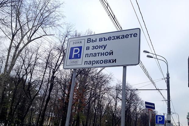 В центре Москвы заработала первая платная парковка. Изображение № 6.