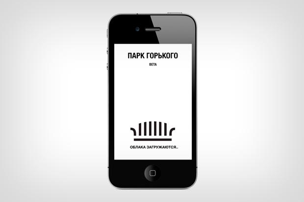 У парка Горького появилось мобильное приложение. Изображение № 1.