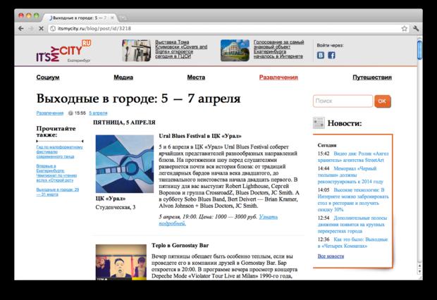 Страна и мы: Городские интернет-газеты в России (Часть I). Изображение № 49.