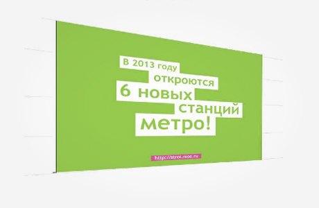 Стройки украсили плакатами «Студии Лебедева». Изображение № 1.