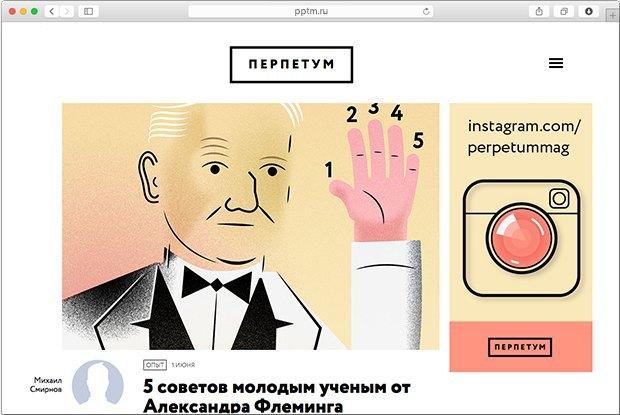 В Рунете появился онлайн-журнал обучёных и изобретателях «Перпетум». Изображение № 2.
