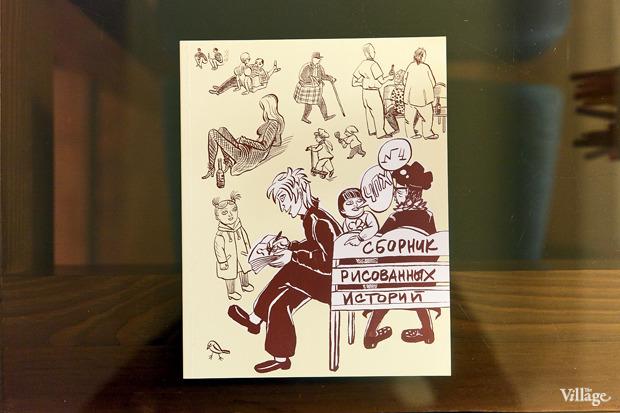 «Сборник рисованных историй ЧПХ № 4» — 100 рублей. Изображение № 95.