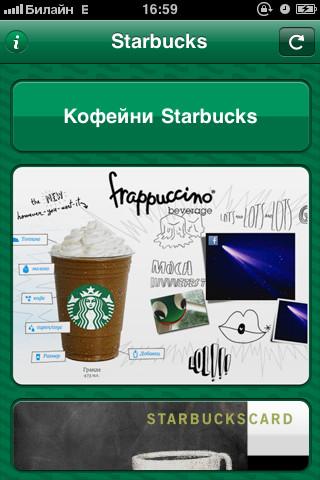 Starbucks выпустил iPhone-приложение для москвичей. Изображение № 3.
