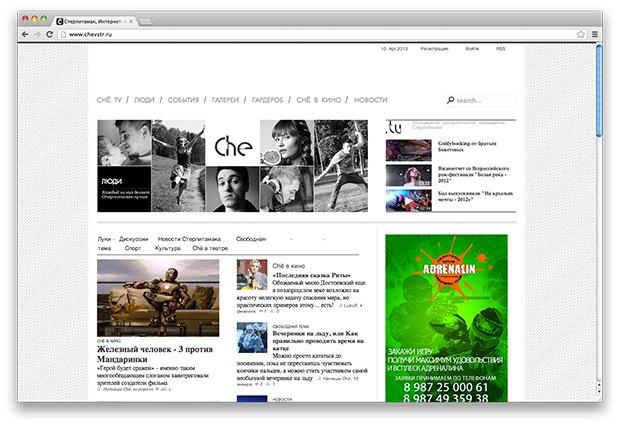 Страна и мы: Городские интернет-газеты в России (Часть I). Изображение № 52.
