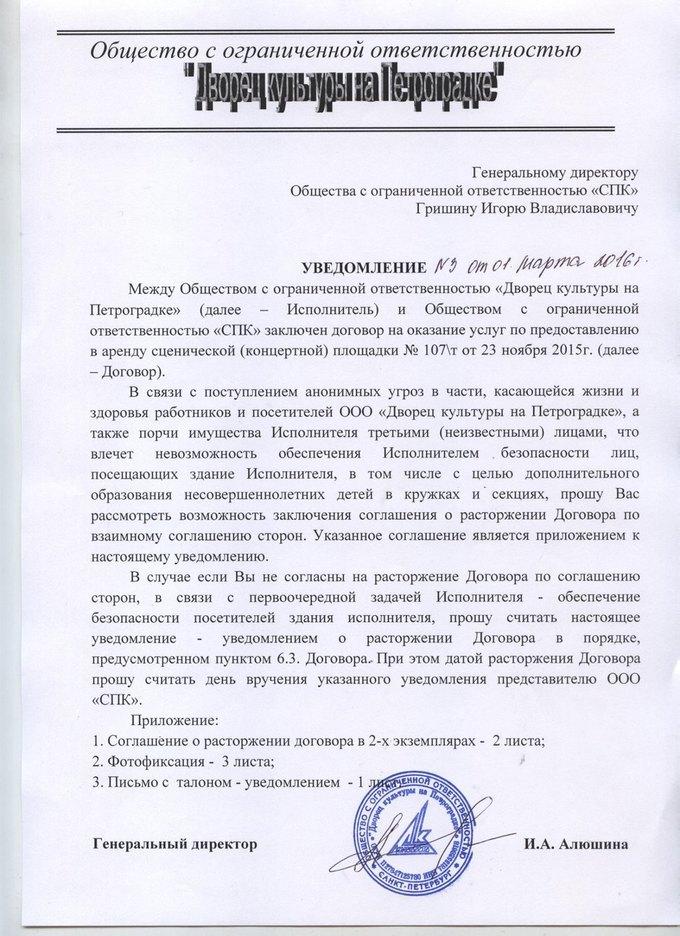 ДКЛенсовета отменил концерт «Машины времени» из-заугроз «патриота Ленинграда». Изображение № 2.