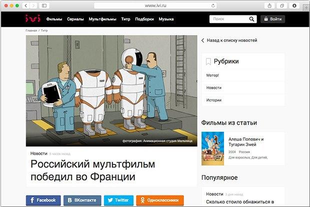 Ivi.ru и бывшие сотрудники «Ленты.ру» запустили СМИ о кино. Изображение № 2.