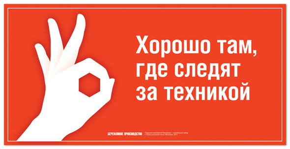 Студия Лебедева придумала плакаты для «Мосэнерго». Изображение № 7.