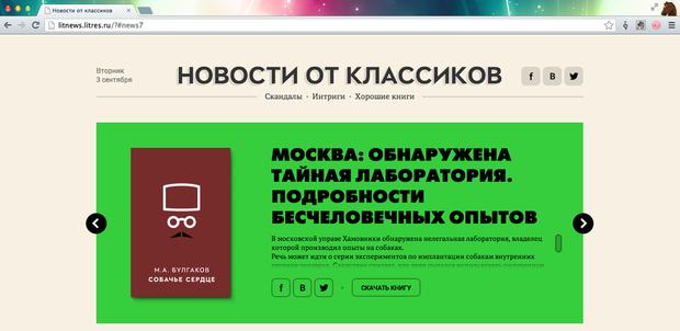 На информационных сайтах появились «Новости от классиков». Изображение № 2.