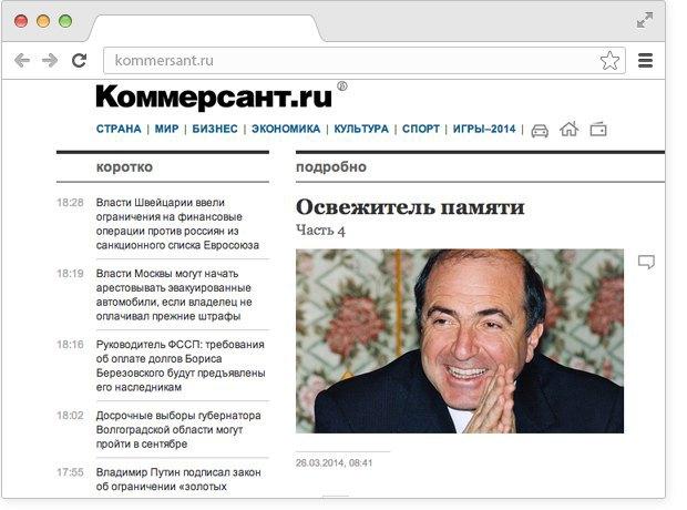 Хиты интервью Януковича, новый выпуск «Освежителя памяти» истрахи сотрудников МВД. Изображение № 4.