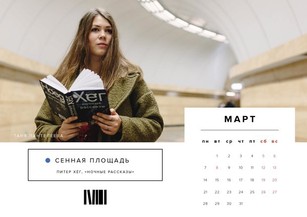 Вышел календарь считающими вметро петербургскими девушками. Изображение № 2.