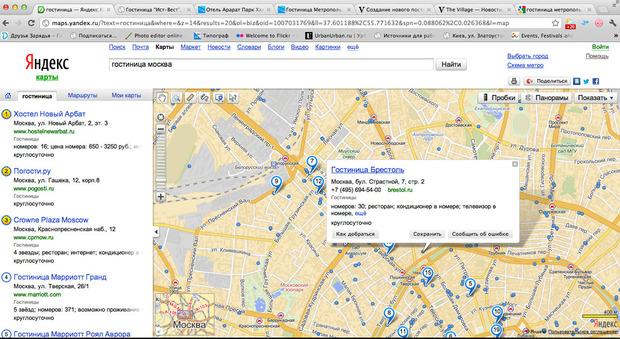 На «Яндекс.Карты» добавили фотографии ресторанов и гостиниц. Изображение № 8.