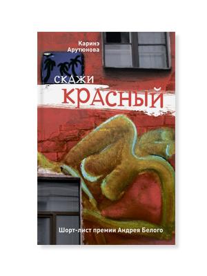 Сучукрлит: 10 главных книг современной украинской литературы. Изображение № 11.
