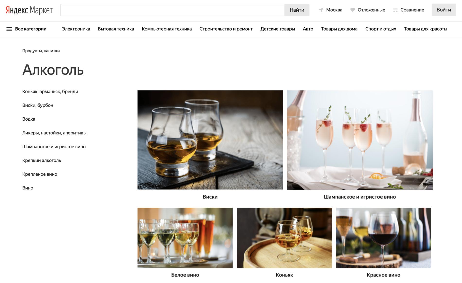 534d41f14e5 Каталог алкогольных напитков на «Яндекс.Маркете» — The Village