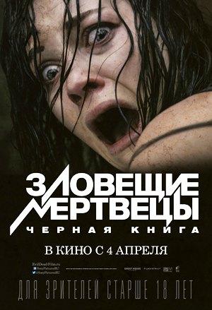 Фильмы недели: «Транс», «Зловещие мертвецы», «Падение Олимпа». Изображение № 2.