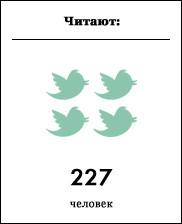 Меньше слов, больше дела: Твитеры петербургских чиновников. Изображение № 47.