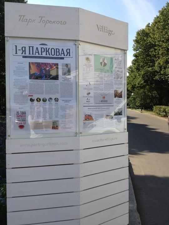 Парк Горького и The Village запустили газету «1-я парковая». Изображение № 1.