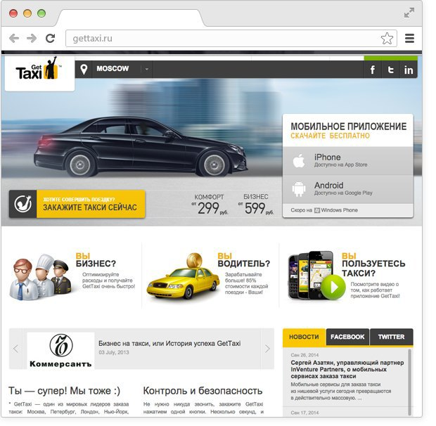 Эксперимент The Village: Редакция ищет самое дешёвое и быстрое такси . Изображение № 1.