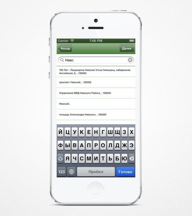 Появилось приложение для поиска бесплатного Wi-Fi. Изображение № 2.