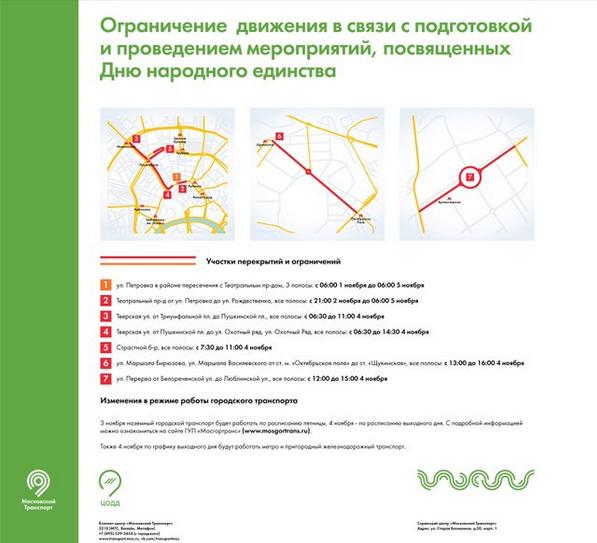 Движение в центре Москвы частично перекроют в Деньнародного единства . Изображение № 1.