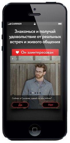 Сотри его из memory: Тест-драйв приложений для знакомств. Изображение № 10.