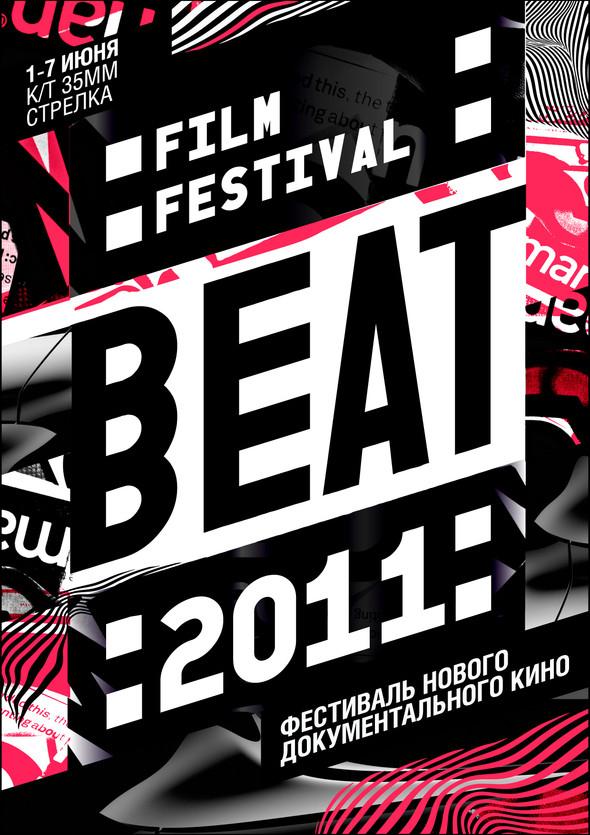 Изображение 5. В Москве пройдет международный фестиваль нового документального кино Beat.. Изображение № 4.