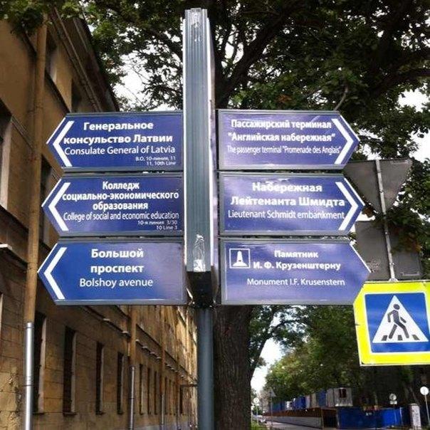 В Петербурге появилась дезориентирующая навигация. Изображение № 3.