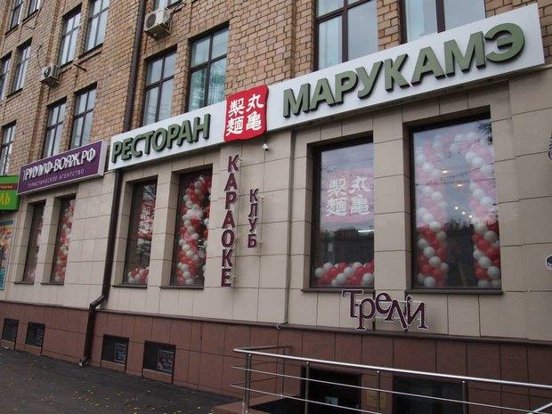 На Ленинградском проспекте открылась лапшичная «Марукамэ». Изображение № 1.