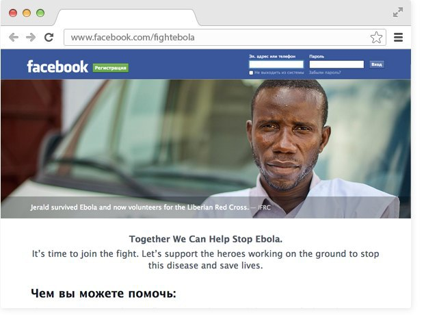 ВFacebook появится кнопка для пожертвований на борьбу сЭболой. Изображение № 1.