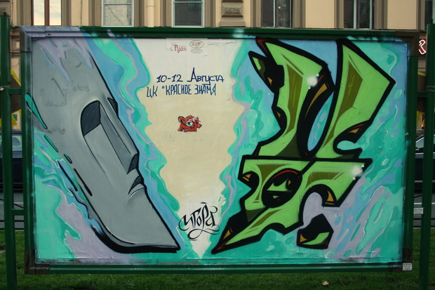 Художники провели акцию за легализацию граффити на стенах. Изображение № 6.