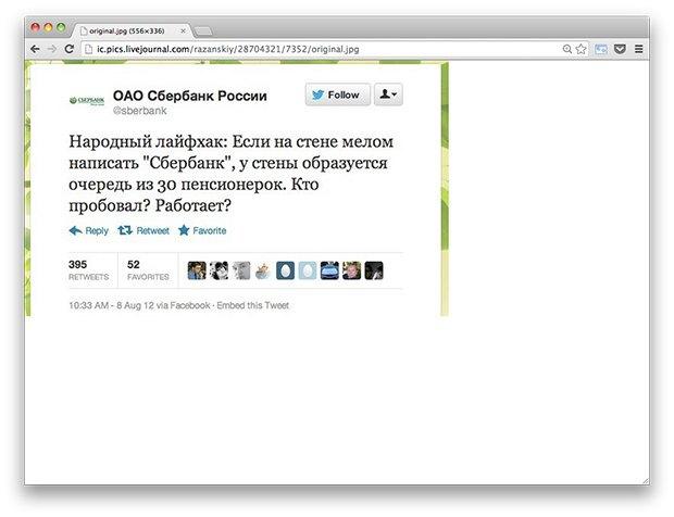 Банан для Обамы и ещё шесть знаменитых нетолерантных твитов. Изображение № 5.