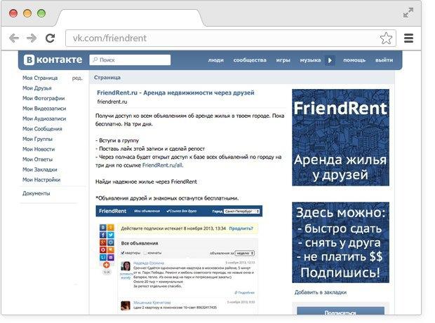 По объявлению: Гдеискать квартиру икомнату вМоскве. Изображение № 10.