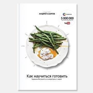 Как и где научиться готовить. Изображение № 4.