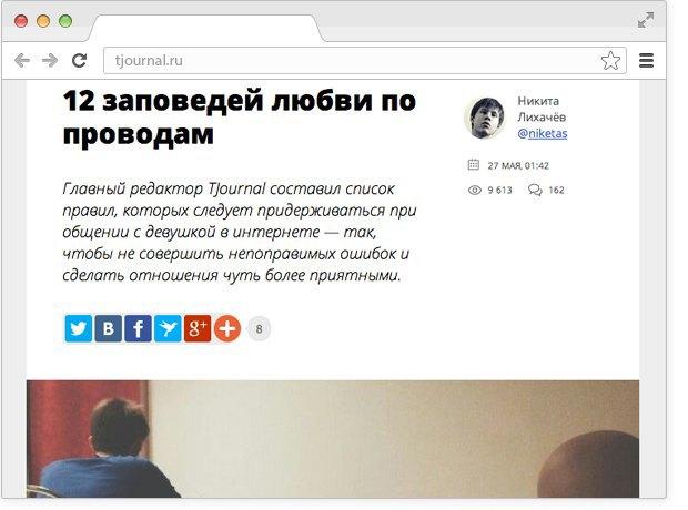Правила общения с девушкой в интернете, генератор некрологов и саженцы против порно. Изображение № 2.