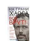Изображение 39. Книга в дорогу: Что читают в московском метро?.. Изображение № 26.