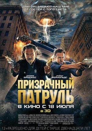 Фильмы недели: «Турбо», «Штурм Белого дома» и«Призрачный патруль». Изображение № 3.