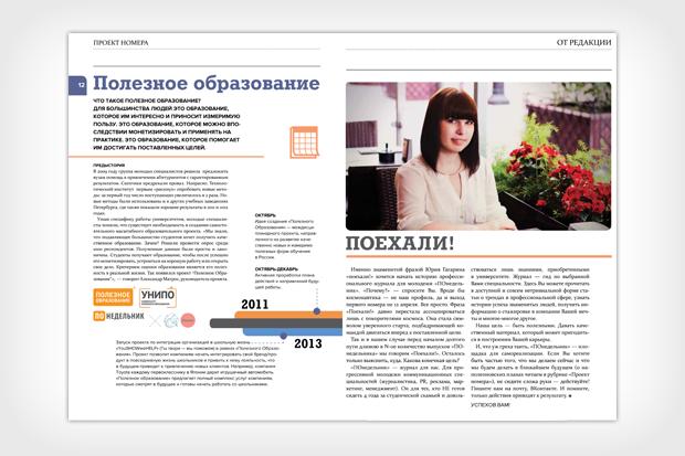 """Журнал """"ПОнедельник"""" в   PDF. Изображение № 3."""