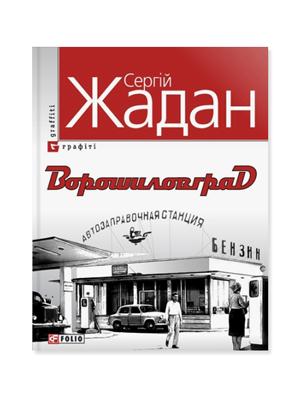 Сучукрлит: 10 главных книг современной украинской литературы. Изображение № 4.
