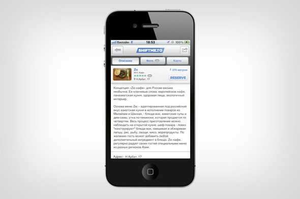 Вышло мобильное приложение для бронирования столиков в ресторане. Изображение № 9.