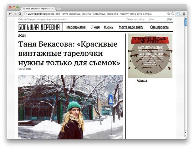 Страна и мы: Городские интернет-газеты в России (Часть III). Изображение № 3.