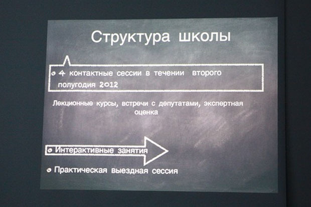 Две школы муниципальных депутатов открылись в Петербурге. Изображение № 5.