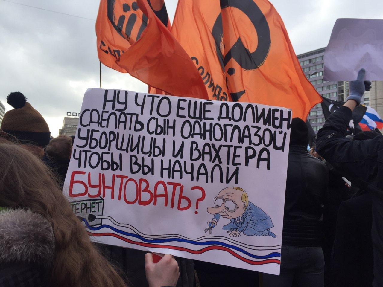 Как прошел 15-тысячный митинг в поддержку свободного Рунета