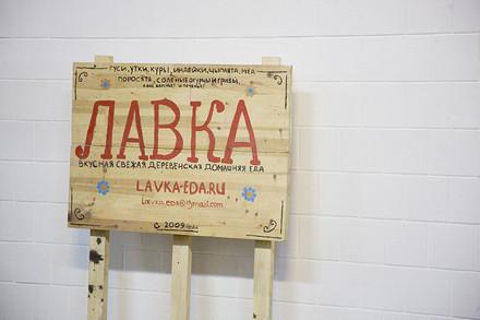 Изображение 20. Пищевые добавки: 5 необычных гастрономических сервисов Москвы.. Изображение № 1.