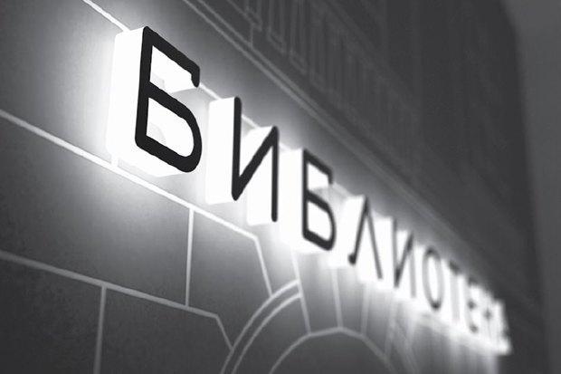 Московским библиотекам создали единый фирменный стиль. Изображение № 6.