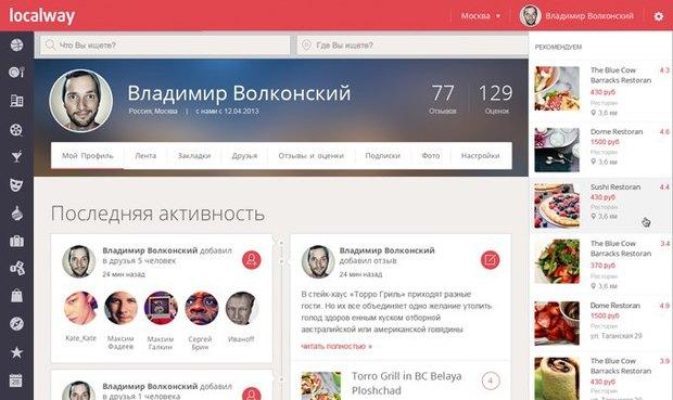 Anywayanyday запустил онлайн-путеводитель по городам России. Изображение № 2.