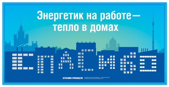 Студия Лебедева придумала плакаты для «Мосэнерго». Изображение № 6.
