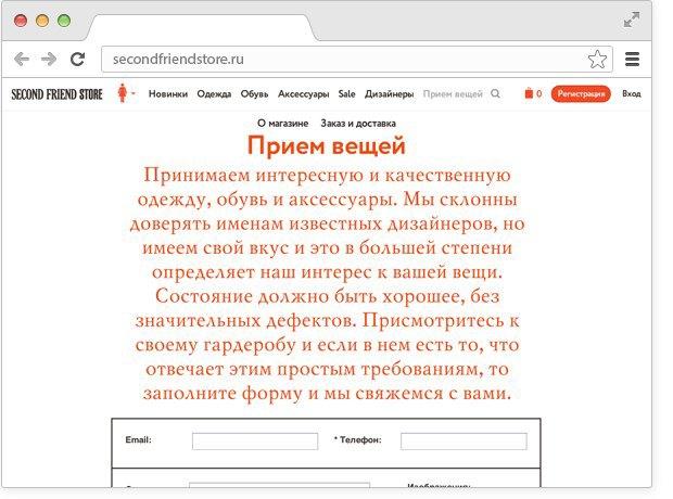 Second Friend Store переехал наКутузовский проспект. Изображение № 3.