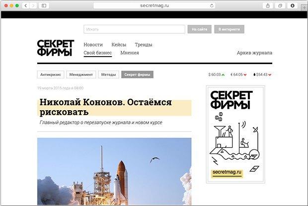 Николай Кононов перезапустил «Секрет фирмы». Изображение № 2.