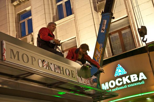 Изображение 30. Фоторепортаж: На Тверской улице появился первый ларёк нового образца.. Изображение № 9.