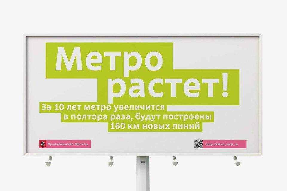 Концепция оформления московских строек  Студия Лебедева, 2013 год. Изображение № 8.